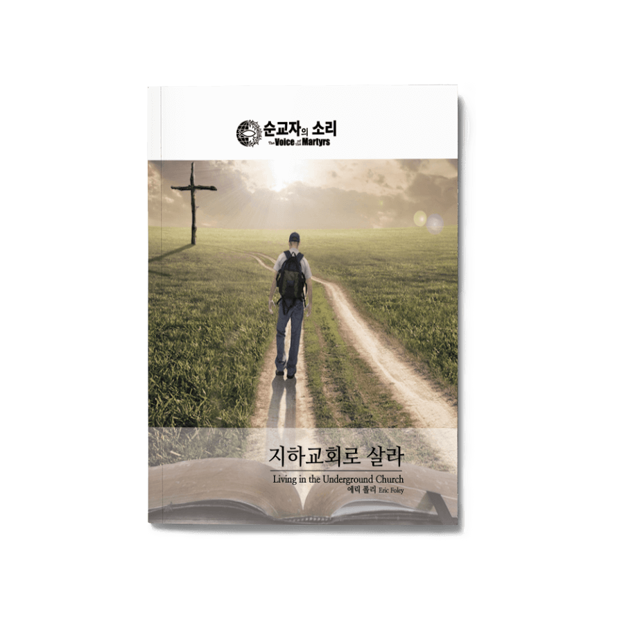 지하교회로 살라 | Living in the Underground Church