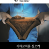 지하교회를 심으라 | Planting the Underground Church