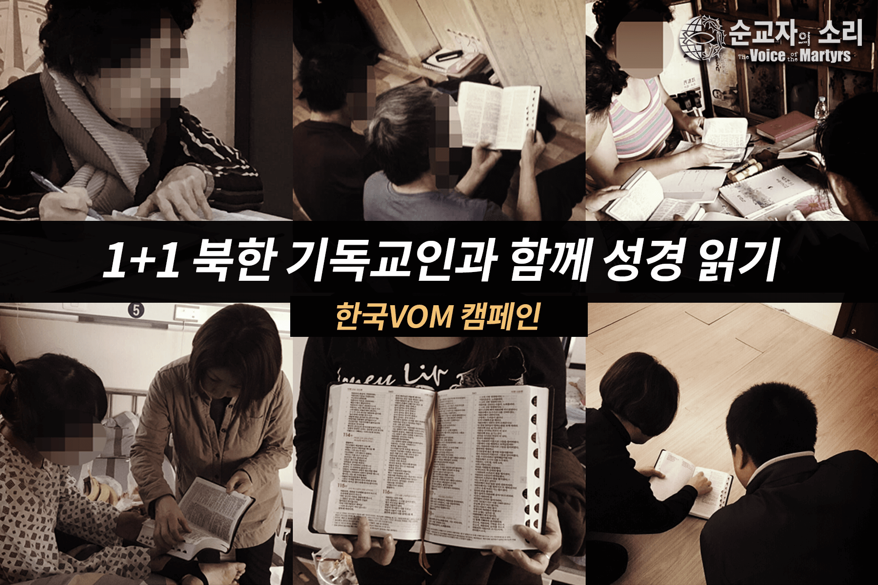 Voice of the Martyrs Korea seeks to reverse decline in Bible reading among South Korean Christians through special Bible reading campaign with North Korean Christians