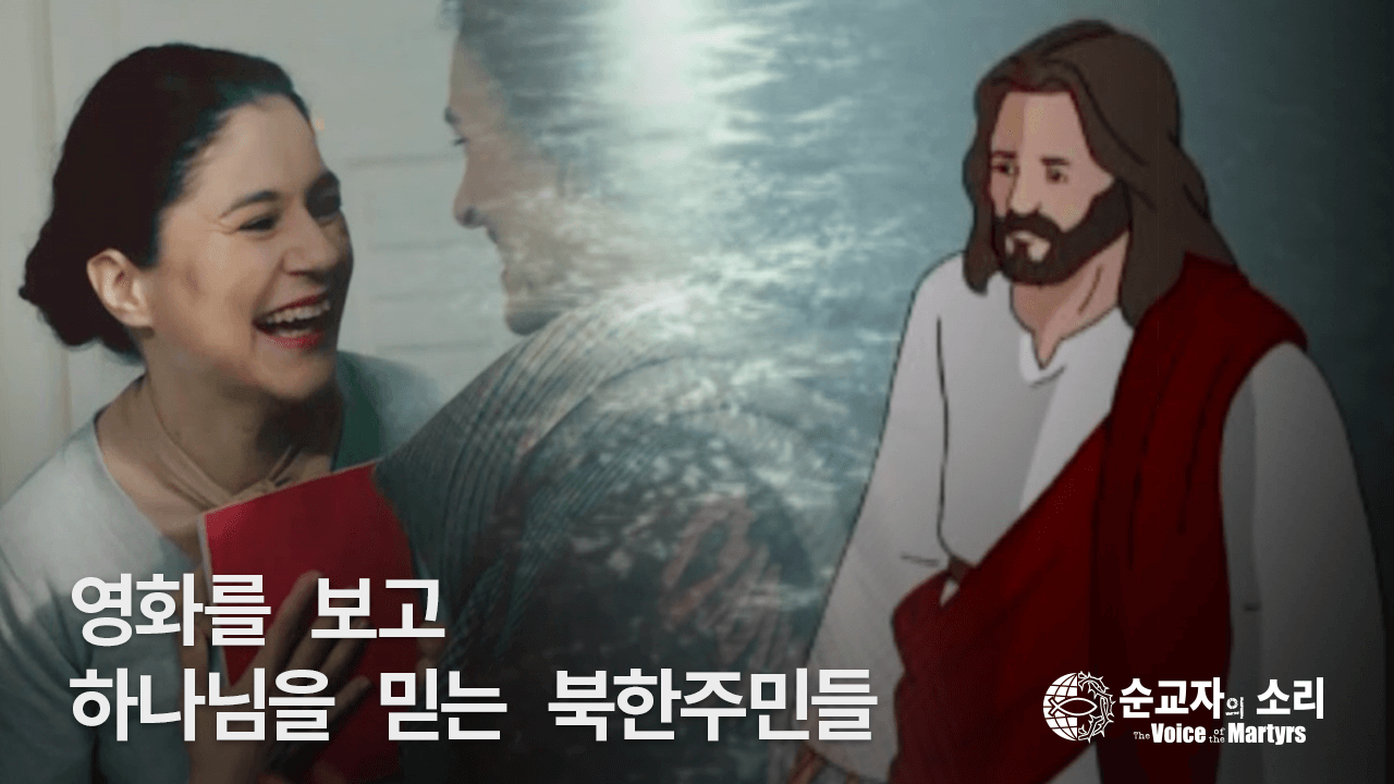 NORTH KOREANS COME TO BELIEVE IN GOD THROUGH SECULAR MOVIES