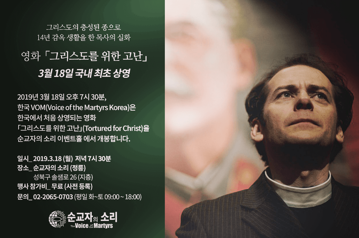 Tortured for Christ Full-Length Feature Film Debuts in Korea with Special March 18 Free Premiere