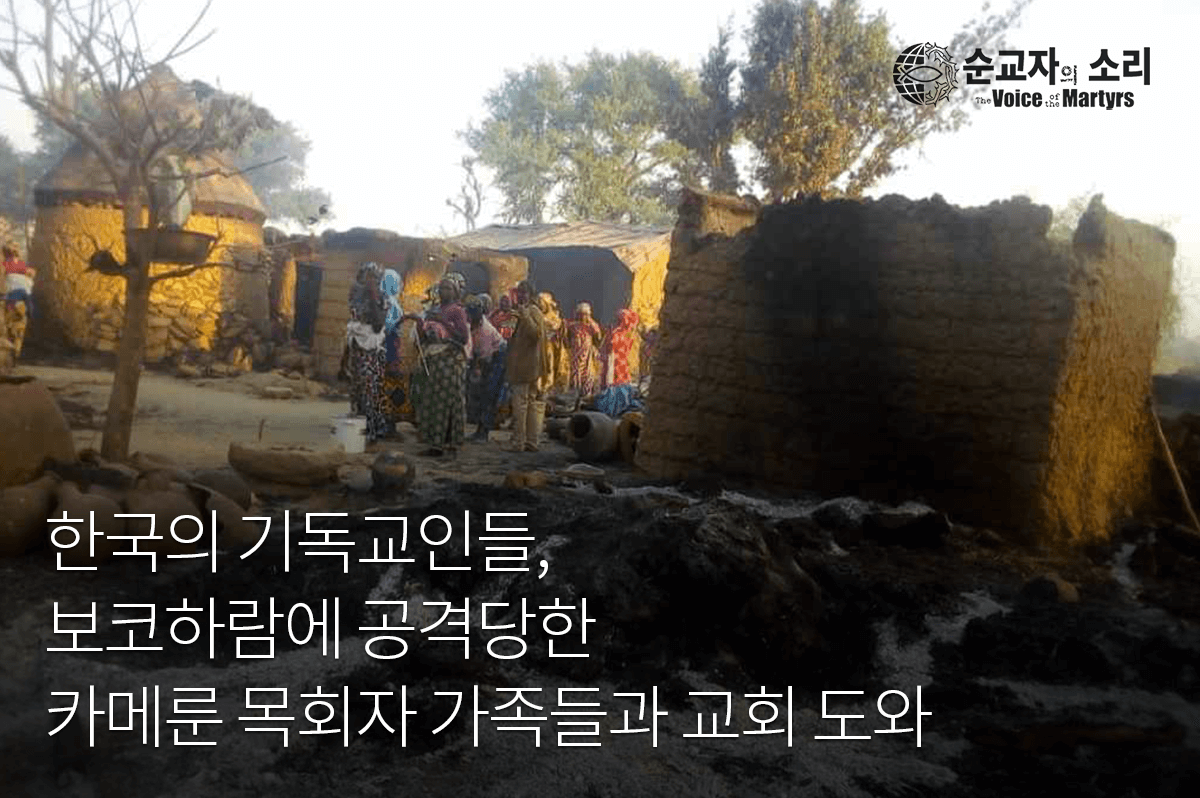 KOREAN CHRISTIANS SEEK TO AID CAMEROON PASTORS' FAMILIES AND CHURCHES ATTACKED BY BOKO HARAM