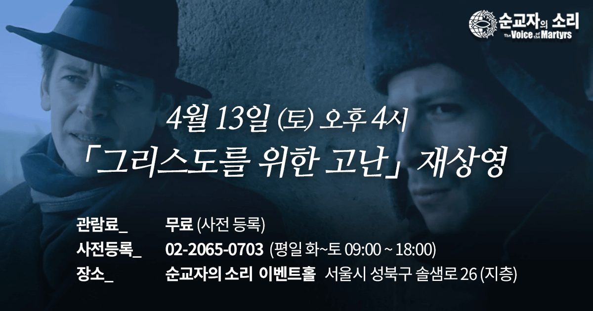 DUE TO POPULAR DEMAND, MOVIE ABOUT PERSECUTED PASTOR WILL RECEIVE ENCORE SHOWINGS AT VOICE OF THE MARTYRS OFFICE AND CHURCHES ACROSS KOREA