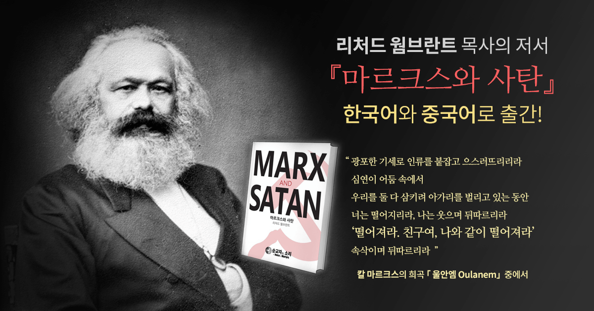 "WITH THE MAJORITY OF FOREIGN STUDENTS COMING TO KOREA FROM COMMUNIST COUNTRIES, MINISTRY CALLS FOR ""IDEOLOGICAL EVANGELISM"" WITH NEW MARX AND SATAN BOOK"