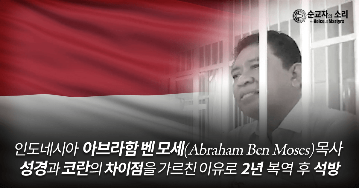 PERSECUTED INDONESIAN PASTOR ABRAHAM BEN MOSES RELEASED FROM PRISON