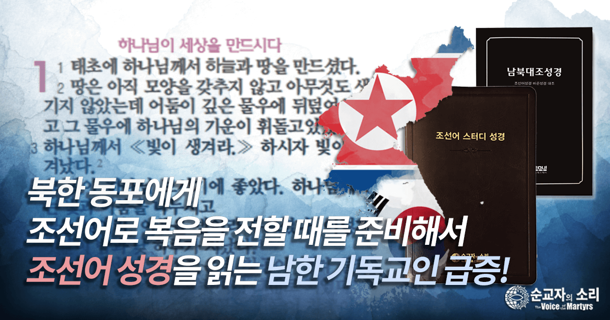 SALES OF NORTH KOREAN BIBLES IN SOUTH KOREA SOAR AS PEACE TALKS CONTINUE