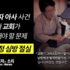 North Korean NGO calls for increase in home visitations following defector starvation