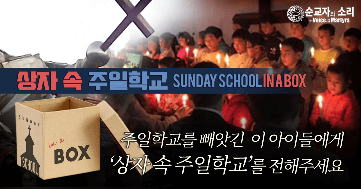 NGO ANNOUNCES CAMPAIGN TO OPEN 5,000 SUNDAY SCHOOLS IN 12 MONTHS IN CHINA