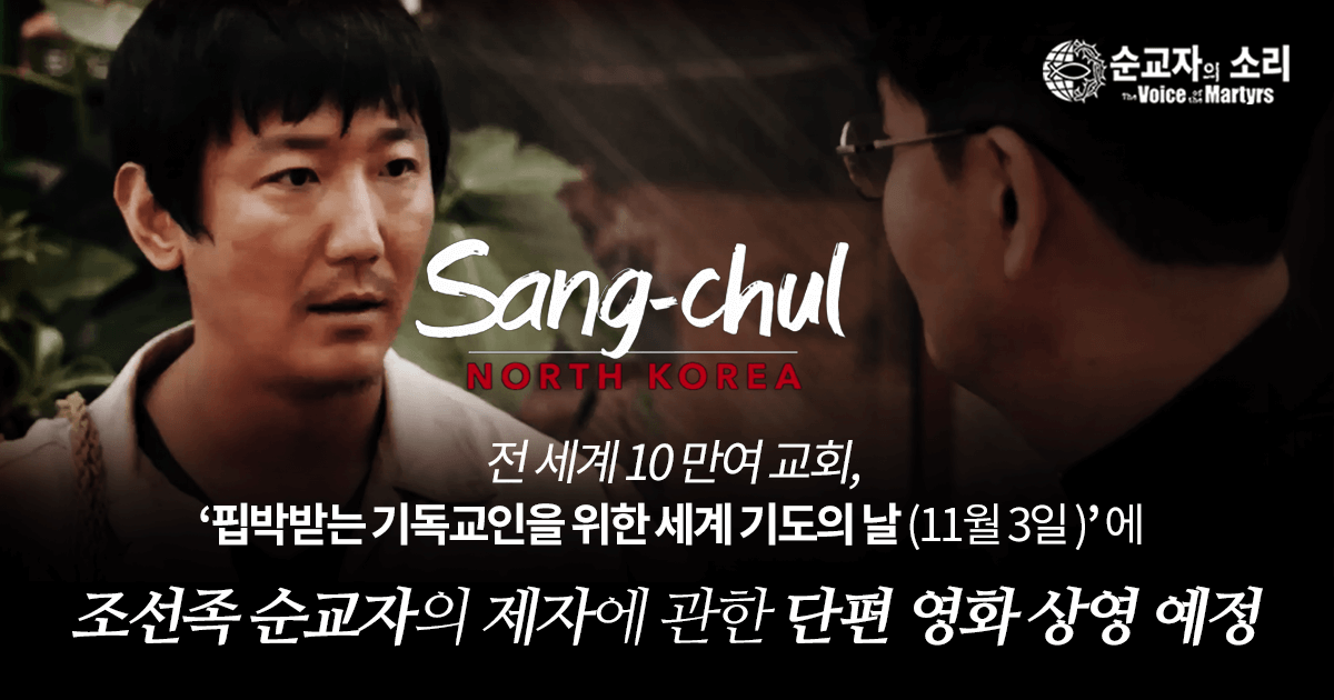 NEW SHORT FILM ABOUT KOREAN-CHINESE MARTYR'S DISCIPLE TO BE SHOWN BY 100,000 CHURCHES AROUND THE WORLD ON DAY OF PRAYER FOR PERSECUTED CHRISTIANS