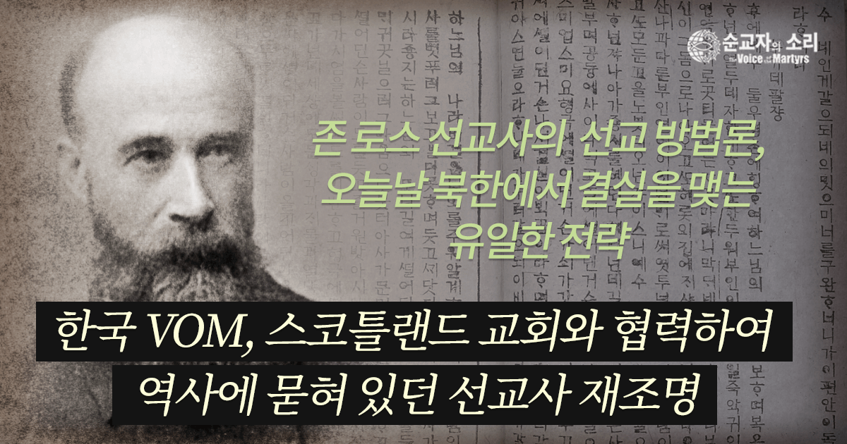Korean/Scottish Church Partnership Seeks to Transform Famous Missionary from Historical Figure to Contemporary Missiologist