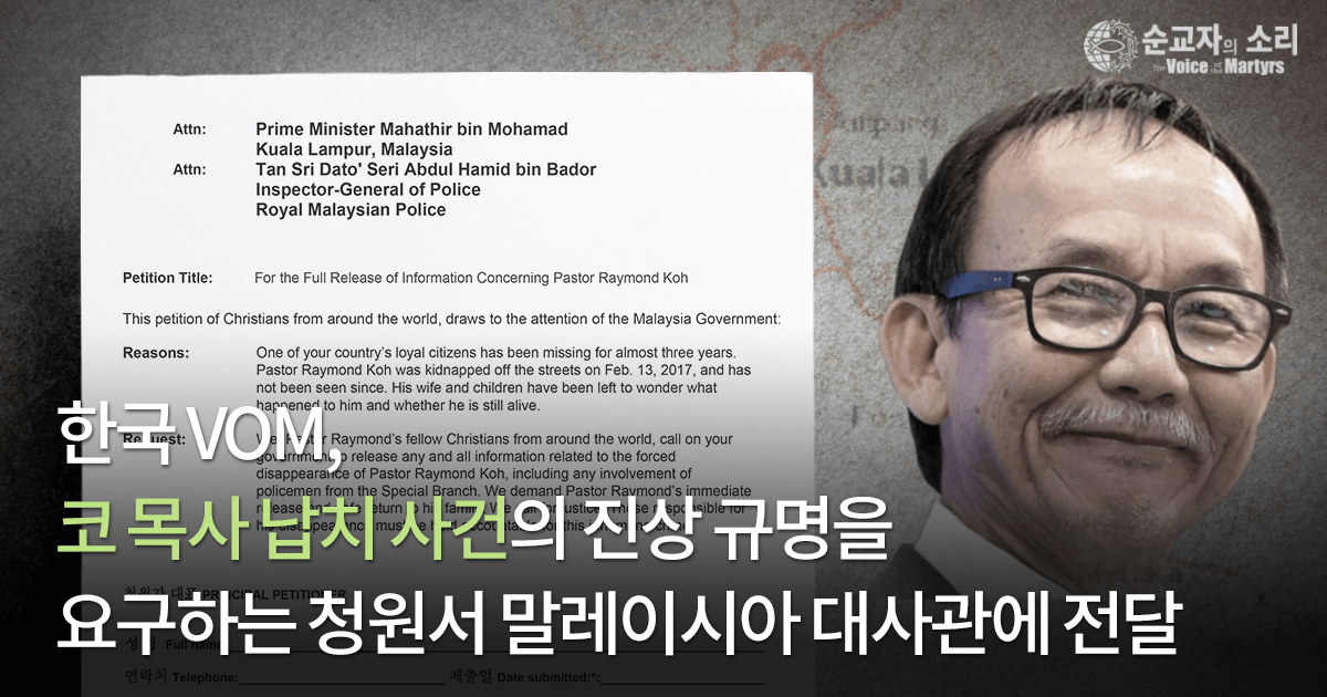 PETITION FOR DISAPPEARED PASTOR HAND DELIVERED TO MALAYSIAN EMBASSY