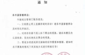 CHINA   MAR. 18, 2020 — Online Preaching Banned