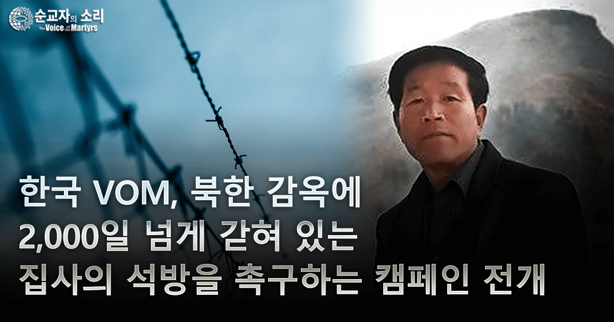 DEACON SPENDS 2,000TH DAY IN NK PRISON AS CAMPAIGN LAUNCHED FOR HIS RELEASE