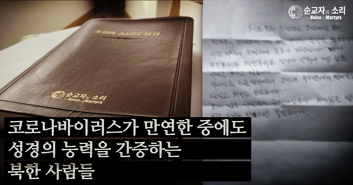NORTH KOREANS TESTIFY ABOUT THE BIBLE'S POWER DURING CORONAVIRUS