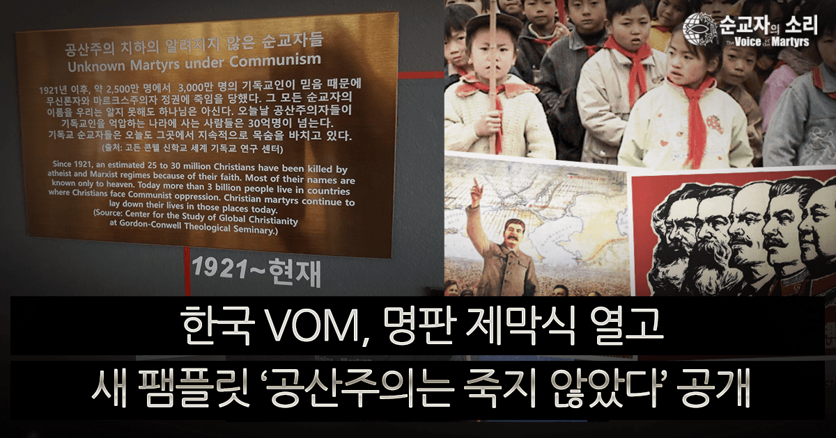 "PERSECUTION MINISTRY UNVEILS COMMEMORATIVE PLAQUE, NEW BOOKLET AS REMINDER THAT ""COMMUNISM IS NOT DEAD"""