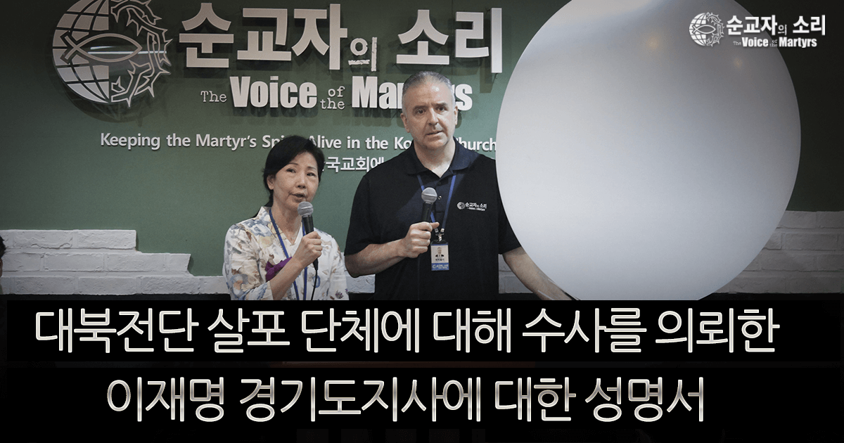RESPONSE TO GYEONGGI PROVINCE GOVERNOR LEE'S CALL FOR INVESTIGATION OF BALLOON LAUNCHING NGOS