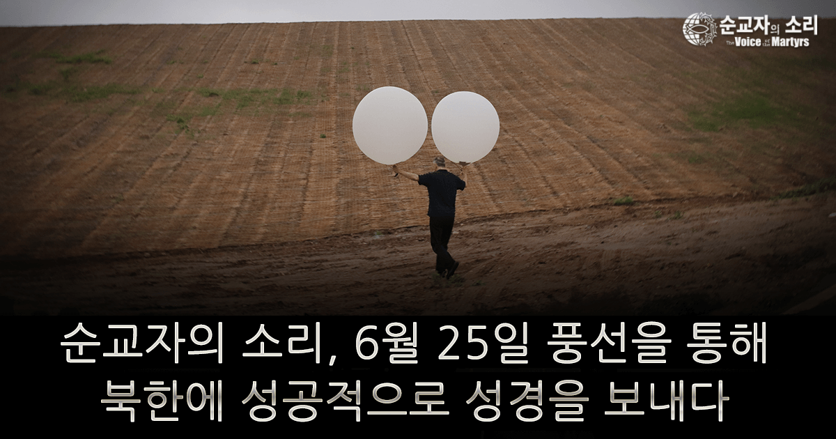 VOICE OF THE MARTYRS KOREA ANNOUNCES A SUCCESSFUL BALLOON LAUNCH OF BIBLES TO NORTH KOREA ON JUNE 25TH