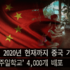"""CHINA: 4,000 """"SUNDAY SCHOOLS IN A BOX"""" DISTRIBUTED SO FAR IN 2020"""