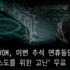 """""""TORTURED FOR CHRIST"""" MOVIE AVAILABLE FREE ONLINE DURING CHUSEOK"""