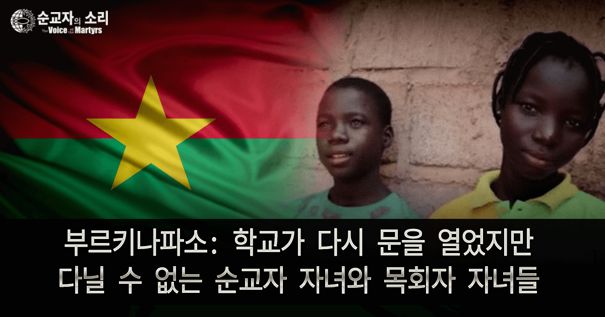 BURKINA FASO: CHILDREN OF CHRISTIAN MARTYRS AND PASTORS STRUGGLE TO ENROLL IN SCHOOL