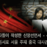 CHINESE PASTORS' LETTER BECOMES 4,400 SIGNATURE PETITION TO CHINESE EMBASSY IN SEOUL