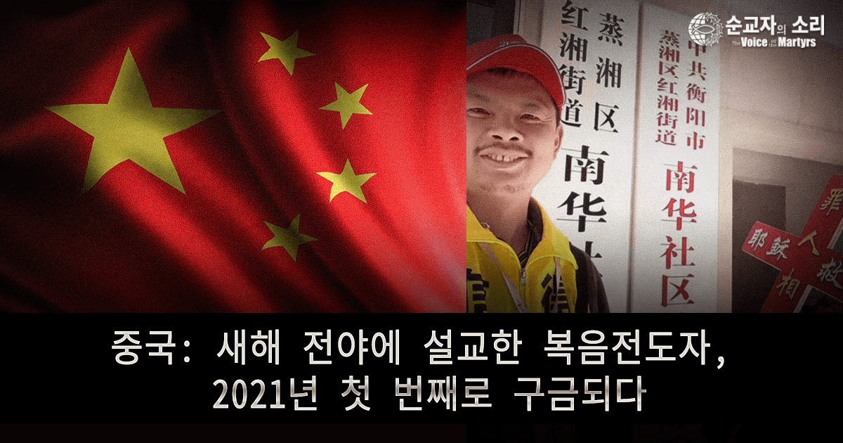 CHINA: EVANGELIST IS FIRST 2021 DETAINEE, FOR NEW YEARS EVE PREACHING