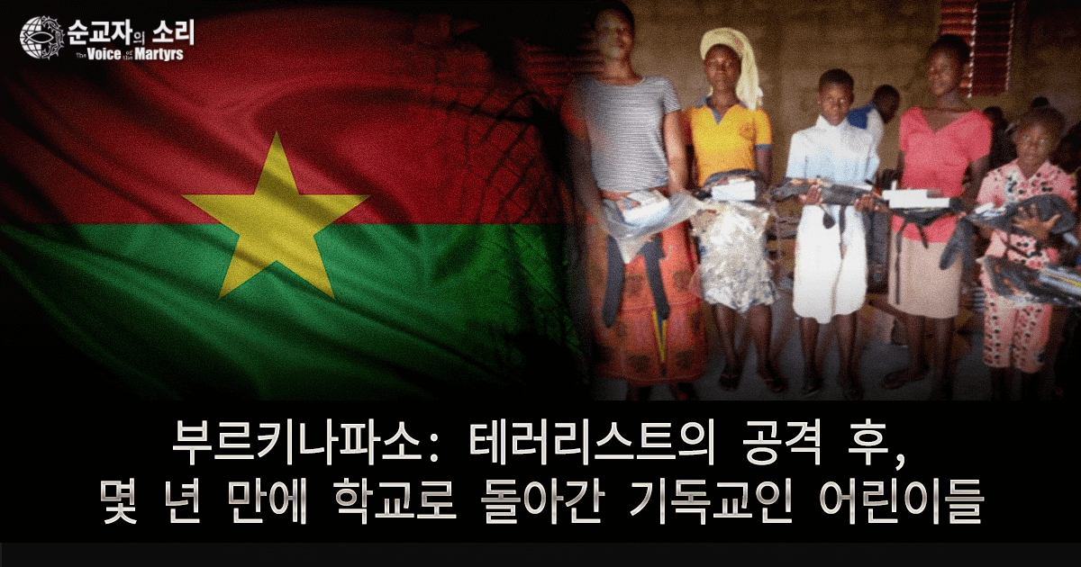 BURKINA FASO: CHRISTIAN CHILDREN RETURN TO SCHOOL YEARS AFTER TERRORIST ATTACKS
