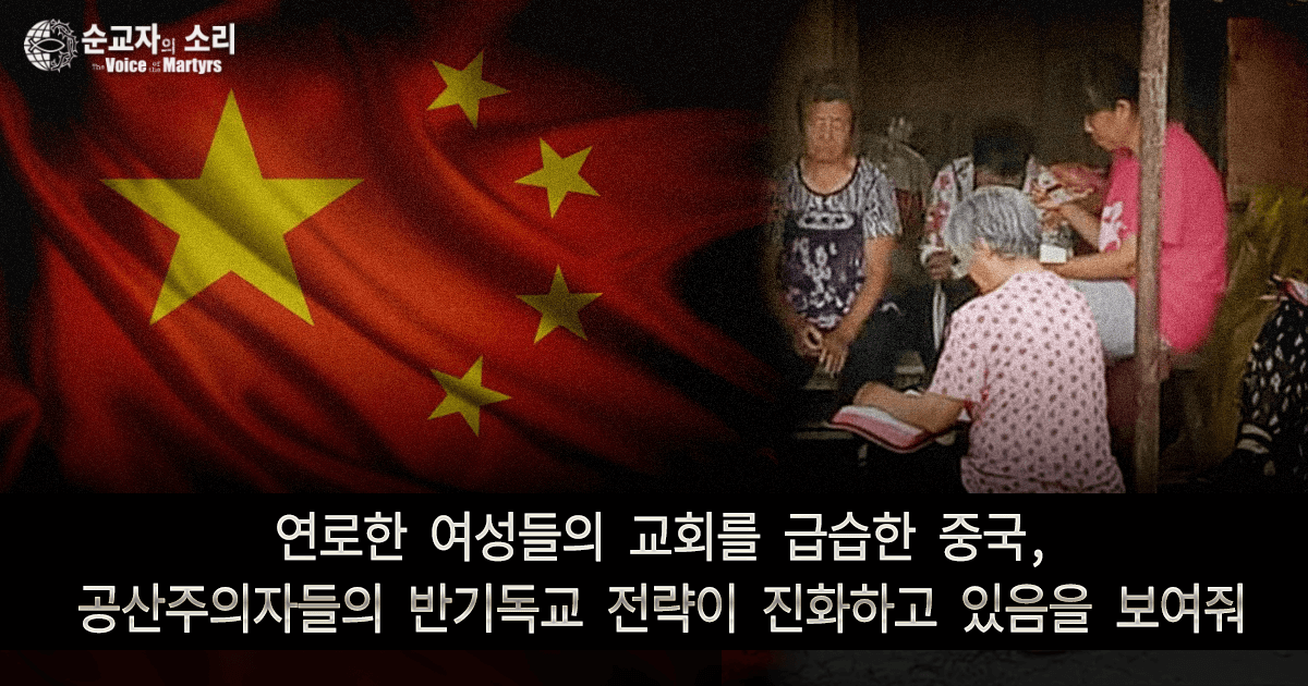 CHINA: RAID OF ELDERLY WOMEN'S CHURCH SHOWS COMMUNIST ANTI-CHRISTIAN STRATEGY EVOLVING