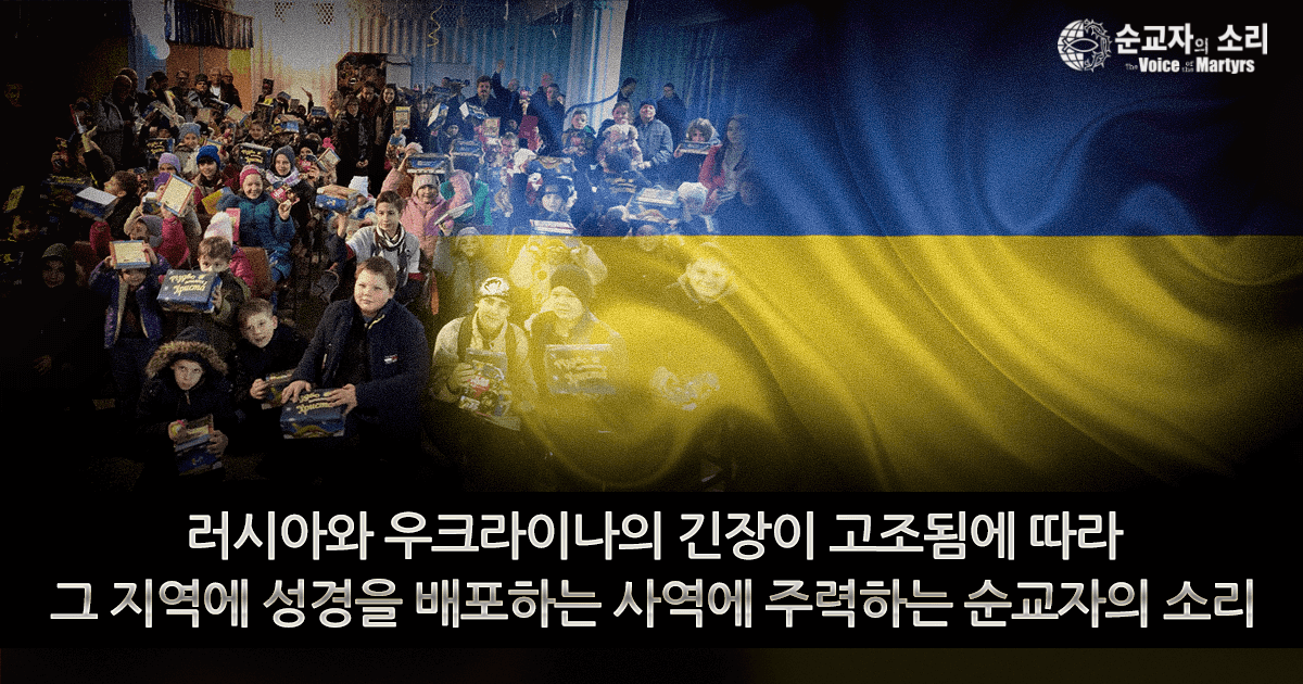 AS RUSSIA-UKRAINE TENSIONS SOAR, VOM LAUNCHES MAJOR BIBLE DISTRIBUTION IN THE REGION
