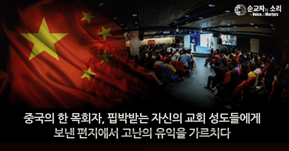 CHINA: PASTOR TEACHES THE BENEFITS OF SUFFERING IN A LETTER TO HIS PERSECUTED CHURCH