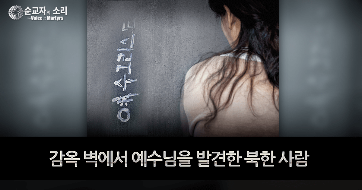 NORTH KOREAN FINDS JESUS ON A PRISON WALL