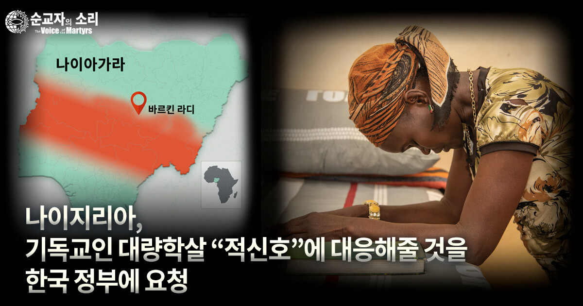 """NIGERIA TO KOREAN GOVERNMENT: RESPOND TO """"RED SIGNALS"""" OF CHRISTIAN GENOCIDE"""