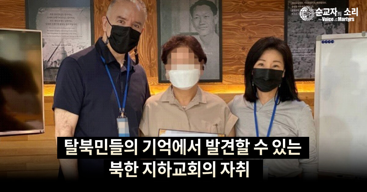 TRACES OF NK UNDERGROUND CHURCH DETECTABLE IN DEFECTORS' RECOLLECTIONS