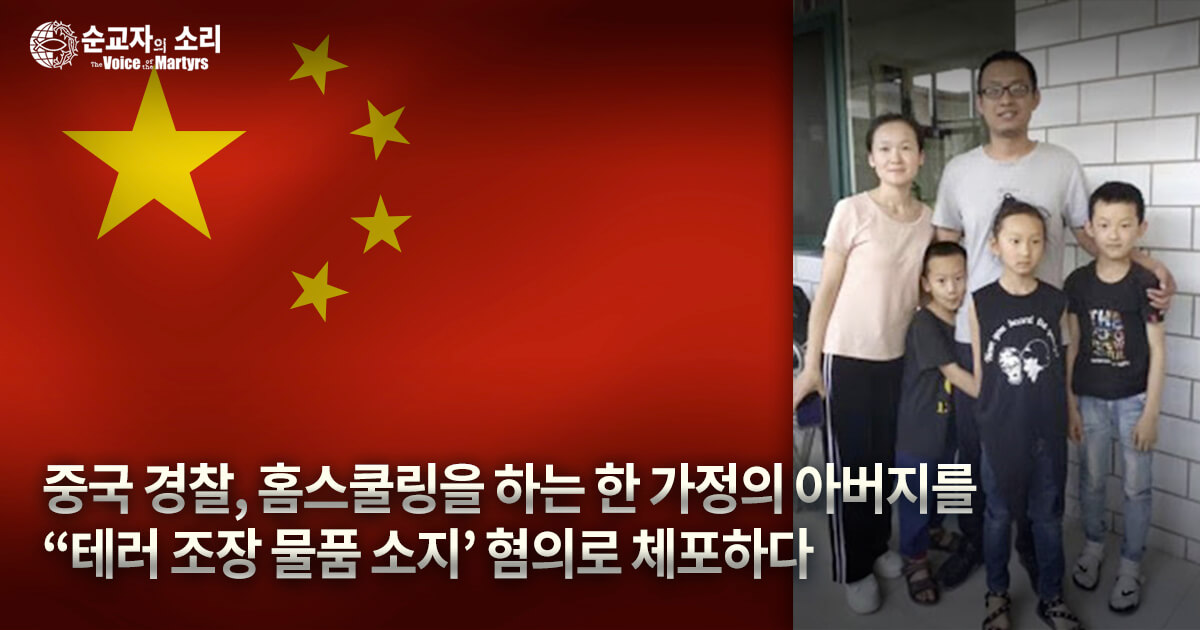 """CHINA: POLICE ARREST HOMESCHOOLING DAD FOR """"POSSESSING ITEMS PROMOTING TERRORISM"""""""