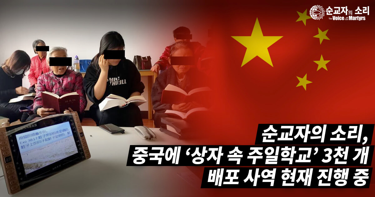 """CHINA: DISTRIBUTION OF 3,000 """"SUNDAY SCHOOLS IN A BOX"""" CURRENTLY UNDERWAY"""