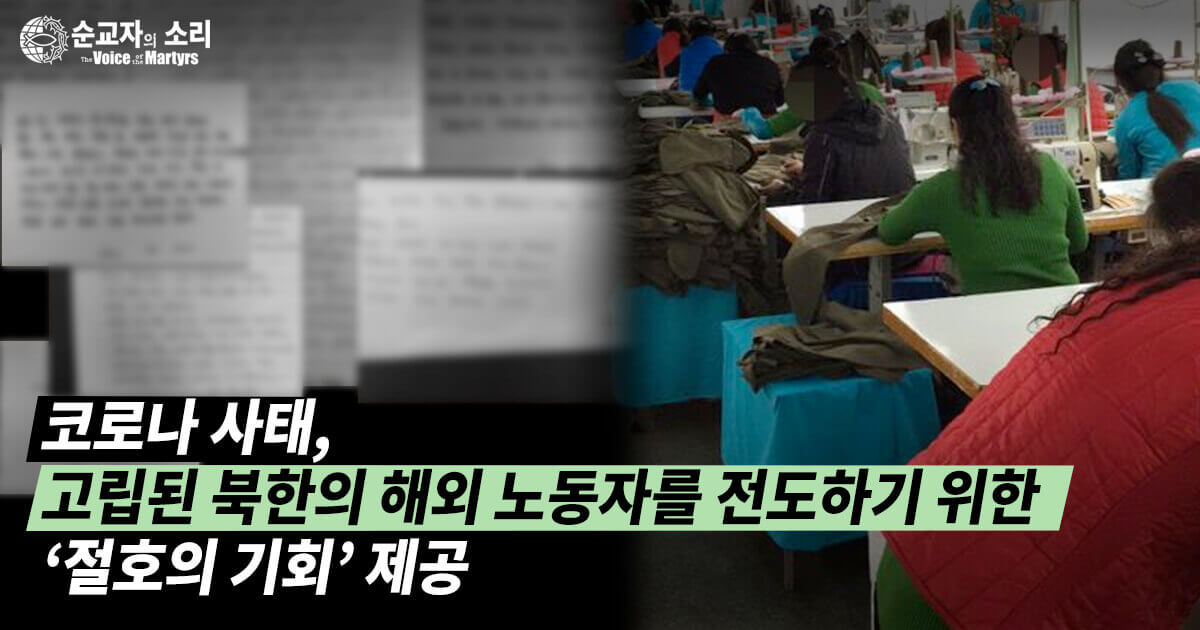 """Ministry Leader: COVID Has Created a """"Window of Opportunity"""" to Evangelize Stranded NK Foreign Workers"""