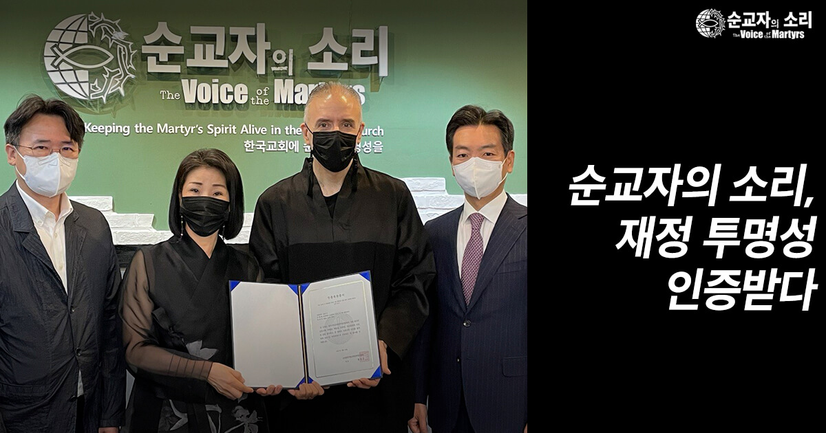 VOICE OF THE MARTYRS KOREA RECEIVES CERTIFICATION OF FINANCIAL TRANSPARENCY