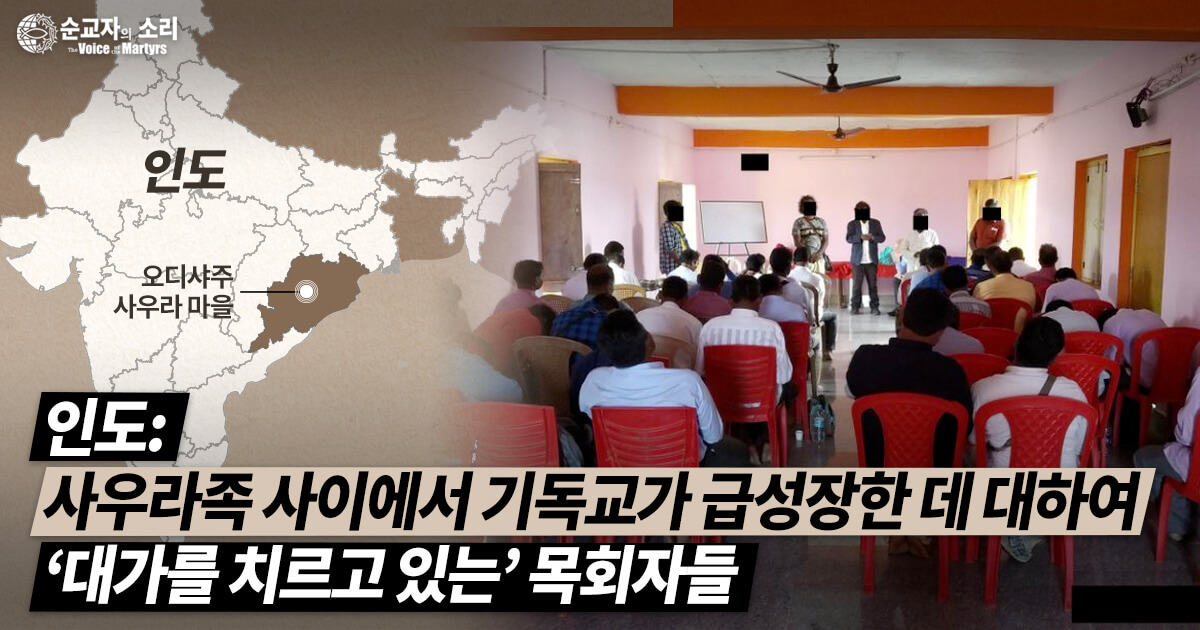 """INDIA: PASTORS """"PAYING THE PRICE"""" FOR RAPID GROWTH OF CHRISTIANITY AMONG SAURA PEOPLE"""